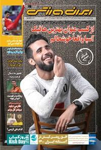 ایران ورزشی - ۱۳۹۹ سه شنبه ۲۰ آبان