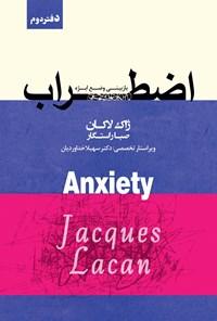 اضطراب؛ دفتر دوم