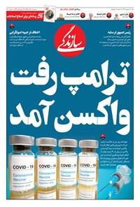روزنامه سازندگی ـ شماره ۷۹۶ ـ ۲۰ آبان ۹۹