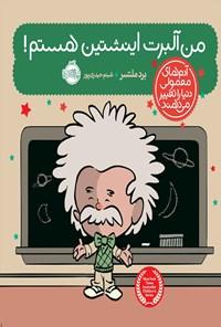 من آلبرت اینشتین هستم!