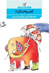 کتاب واحد کار (۱)