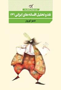 نقد و تحلیل افسانه های ایرانی (۳)؛ عمو نوروز
