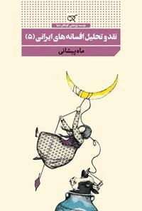 نقد و تحلیل افسانه های ایرانی (۵)؛ ماه پیشانی