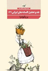 نقد و تحلیل افسانه های ایرانی (۴)؛ بز زنگوله پا