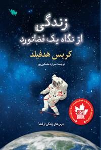 زندگی از نگاه یک فضانورد