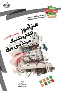 هنرآموز الکتروتکنیک مهندسی برق (عمومی و تخصصی)