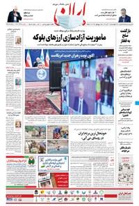 ایران - ۲۱ آبان ۱۳۹۹