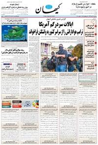 کیهان - چهارشنبه ۲۱ آبان ۱۳۹۹