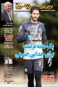 ایران ورزشی - ۱۳۹۹ چهارشنبه ۲۱ آبان