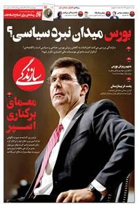 روزنامه سازندگی ـ شماره ۷۹۷ ـ ۲۱ آبان ۹۹