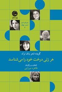 هر زنی درخت خود را میشناسد: گزیده شعر زنان ترک