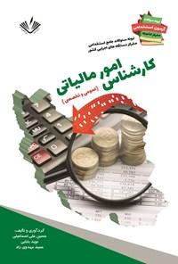 کارشناس امور مالیاتی (عمومی و تخصصی)
