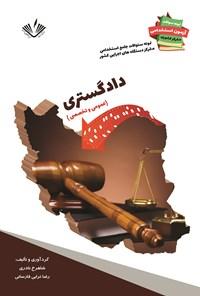 دادگستری (عمومی و تخصصی)
