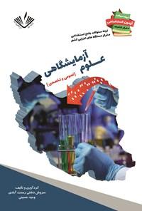 علوم آزمایشگاهی (عمومی و تخصصی)