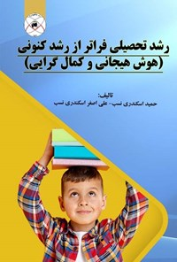 رشد تحصیلی فراتر از رشد کنونی