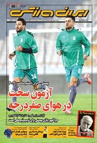ایران ورزشی - ۱۳۹۹ پنج شنبه ۲۲ آبان