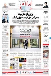 ایران - ۲۲ آبان ۱۳۹۹