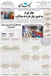 کیهان - پنجشنبه ۲۲ آبان ۱۳۹۹