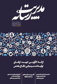 ماهنامه مدیریت رسانه ـ شماره ۵۰ ـ مهر 99
