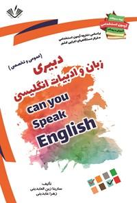 دبیری زبان و ادبیات انگلیسی (عمومی و تخصصی)