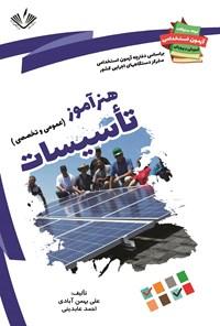 هنرآموز تاسیسات (عمومی و تخصصی)