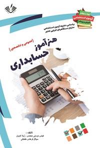 هنرآموز حسابداری