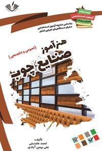 هنرآموز صنایع چوب (عمومی و تخصصی)