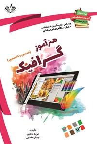 هنرآموز گرافیک (عمومی و تخصصی)