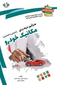 هنرآموز حرفه و فن مکانیک خودرو (عمومی و تخصصی)