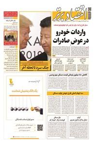 روزنامه اقتصادبرتر ـ شماره ٨٢٨ ـ ٢۴ آبان ٩٩