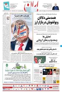 ایران - ۲۴ آبان ۱۳۹۹
