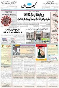 کیهان - شنبه ۲۴ آبان ۱۳۹۹