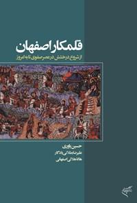 قلمکار اصفهان