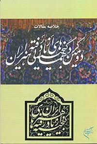 خلاصه مقالات دومین گردهمایی گنجینههای از یاد رفته هنر ایران