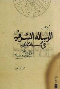 ترجمه فارسی الرسالة الشرفیة فی النسب التألیفیة
