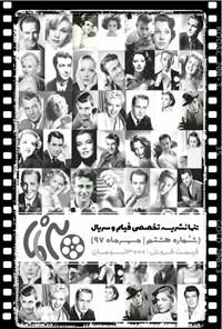 مجله ۳۰ نما - شماره هشتم ـ مهر ۹۷