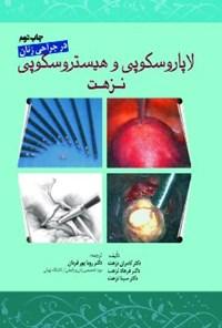 لاپاروسکوپی و  هیستروسکوپی نزهت در جراحی زنان