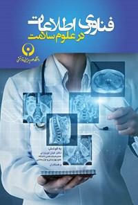 فناوری اطلاعات در علوم سلامت