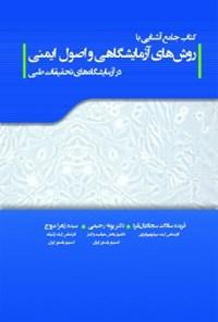 کتاب جامع آشنایی با روش های آزمایشگاهی و اصول ایمنی در آزمایشگاه های طبی