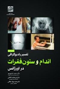 تفسیر رادیوگرافی اندام و ستون فقرات