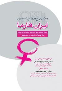 ایران فارما؛ داروهای زنان و مامایی