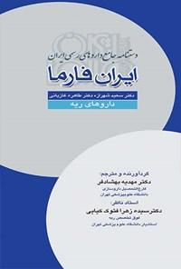 ایران فارما؛ داروهای ریه