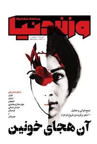 مجله وزن دنیا ـ شماره ۱۰ ـ آبانماه ۱۳۹۹