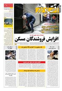 روزنامه اقتصاد برتر - شماره ٨٢٩ - ٢۵ آبان