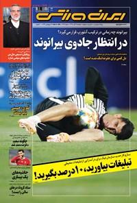 ایران ورزشی - ۱۳۹۹ يکشنبه ۲۵ آبان