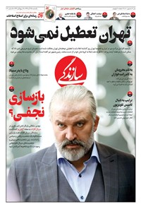 روزنامه سازندگی ـ شماره ۸۰۰ ـ ۲۵ آبان ۹۹