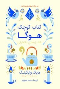 کتاب کوچک هوگا