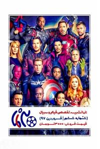 مجله ۳۰ نما - شماره ششم