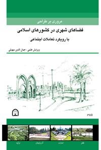 مروری بر طراحی فضاهای شهری در کشورهای اسلامی