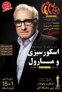 مجله ۳۰ نما - شماره یازدهم ـ خرداد ماه ۹۹